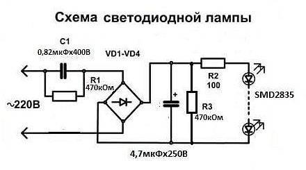Diagramm der LED-Lampe Start 7W. Wir reparieren die LED-Lampe selbst