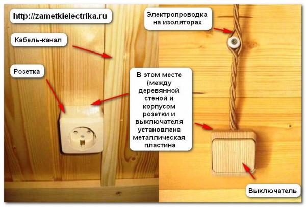 Монтаж наружной электропроводки в деревянном доме своими руками 7